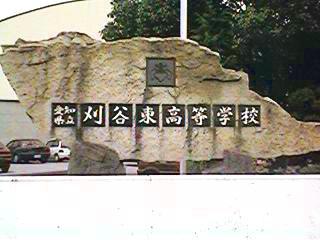 愛知県立刈谷東高等学校
